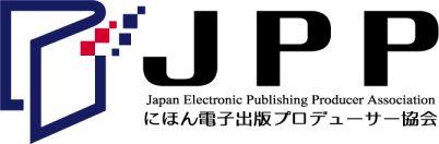 にほん電子出版プロデューサー協会